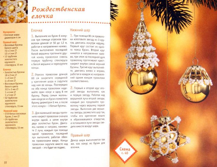 Иллюстрация 1 из 8 для Новогодние елочные украшения: декорируем бисером - Ингрид Морас   Лабиринт - книги. Источник: Лабиринт