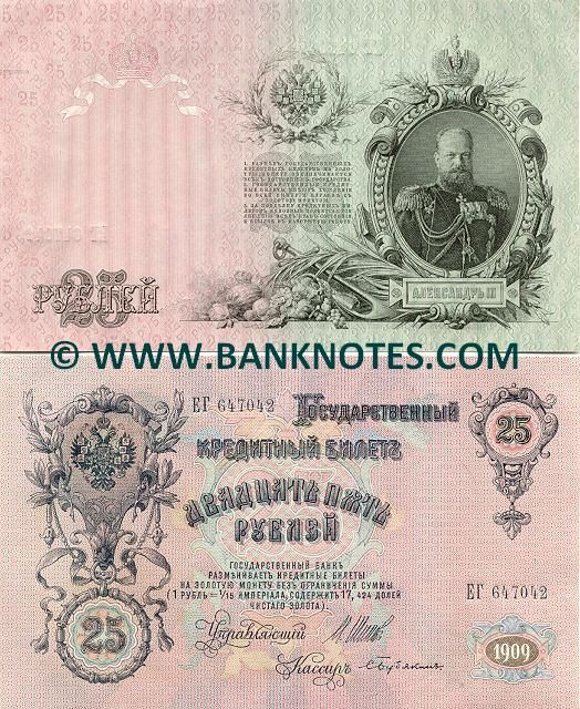 Russia 25 Rubles 1909 •  Czar Alexander III; Crown; Russian eagle.