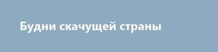 Будни скачущей страны http://rusdozor.ru/2017/03/24/budni-skachushhej-strany/  1. РФ без сомнений выиграет иск на 3 млрд. по долгу. 2. Валютные поступления уменьшатся на 2 млрд. в связи с блокадой Донбасса. 3. Газпром без сомнения выиграет иск к Укрнафта (порядка 30 млрд.) 4. Инвестиции со стороны банков РФ ...