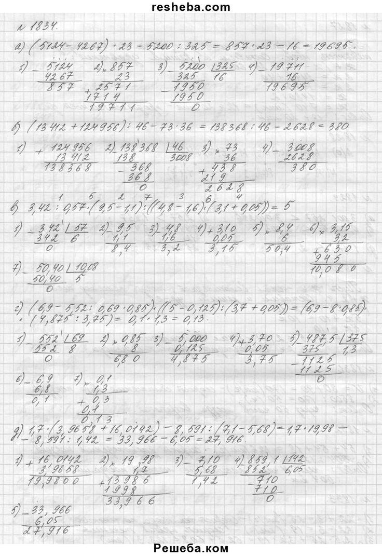 Конспект по информатике 2 класс автор н в матвеева тема письменные источники информации