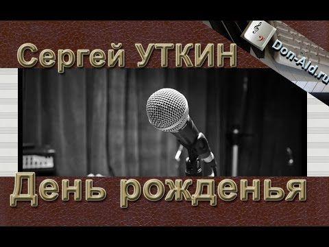 День рождения | Don-Ald.Ru