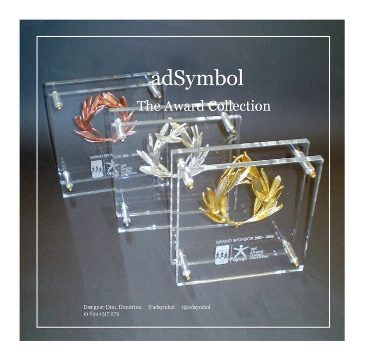 AWARDS PLEXIGLASS Βραβεία Πλεξιγκλάς - Ειδικές Κατασκευές Plexiglass ΒΡΑΒΕΊΩΝ - Επάθλων - Πλακετών - Μεταλλίων - Αναμνηστικών - Επιχειρηματικό δώρο - Σχεδιασμός Ειδικών Τιμητικών Βραβείων & Εταιρικών Δώρων Εκδηλώσεων. AWARD - PLEXIGLASS - ACRYLIC - METALS - CONSTRUCTION Tel: m: +30 6944317279 adsymbol@gmail.com