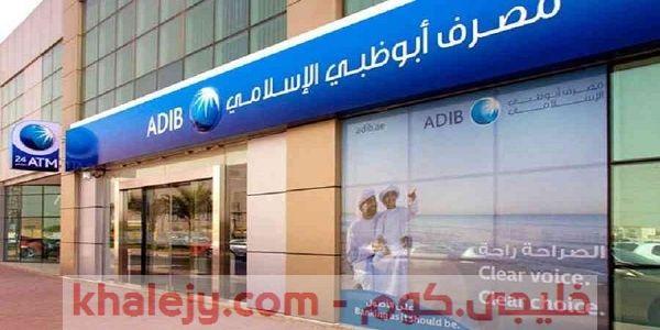 وظائف مصرف أبوظبي الاسلامي في الامارات للمواطنين والمقيمين يعلن مصرف أبوظبي الاسلامي عن عدد من الوظائف الشاغرة ننشر الوظائف المطل Islamic Bank Investing Global