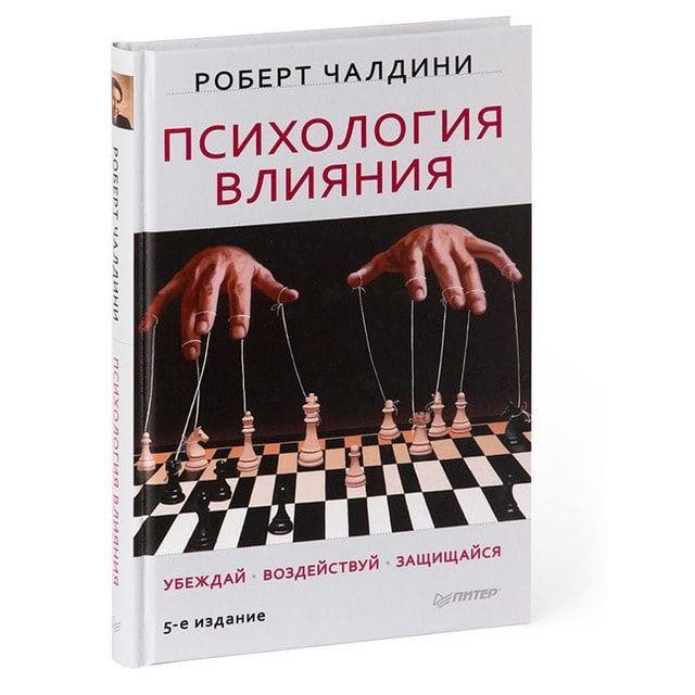 Роберт Чалдини, Психология влияния