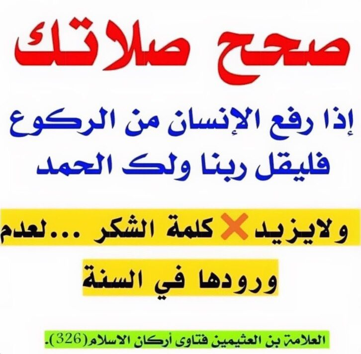 Pin By Wafa Ange On و ذ ك ر ف إ ن الذ كرى ت نف ع الم ؤم نين Islamic Quotes Islam Arabic Quotes