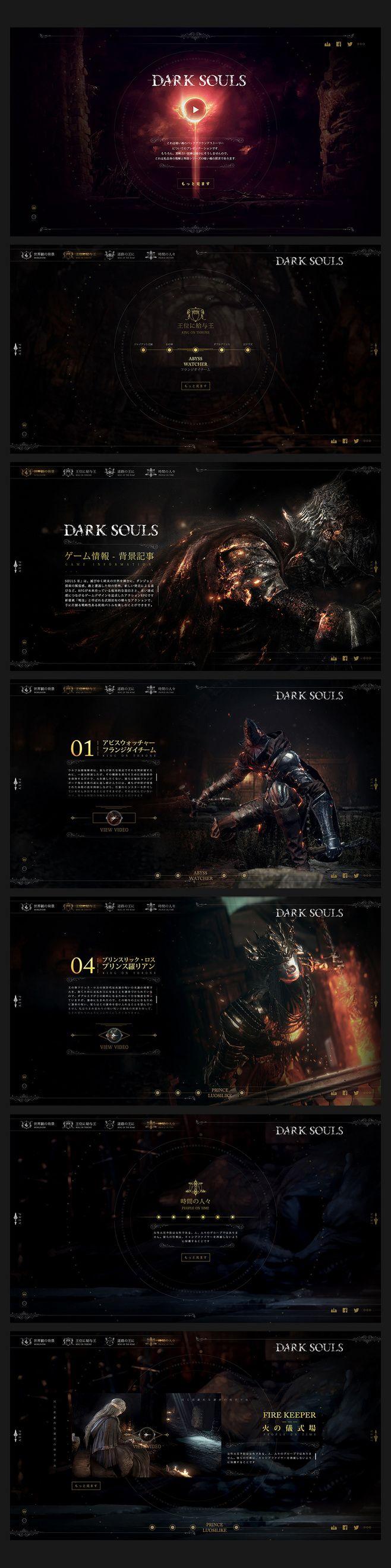 原创作品:Dark souls页面设计 ...