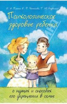 Панько, Чеснокова, Недвецкая - Психологическое здоровье ребенка. О путях и способах его укрепления в семье обложка книги
