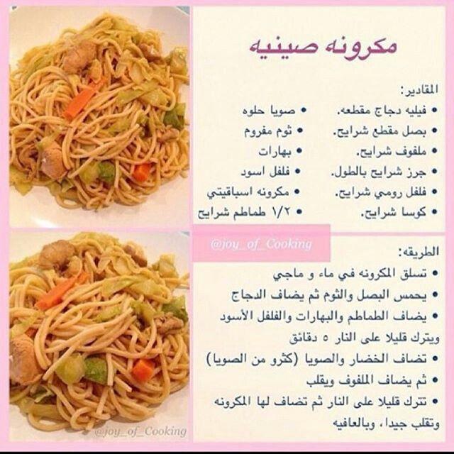 معكرونة صينية Cooking Arabic Food Food