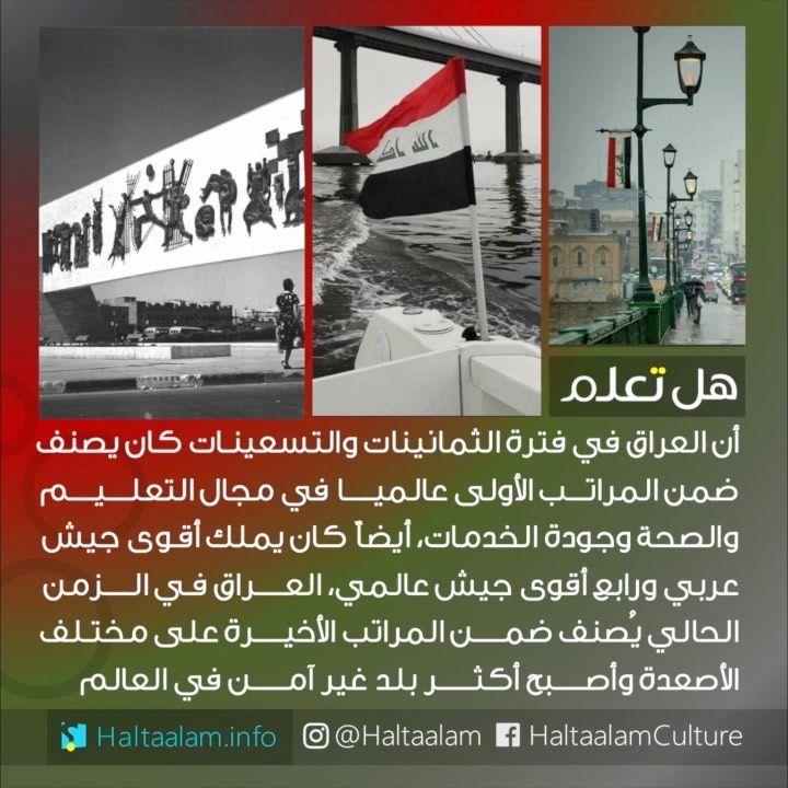 العراق في فترة الثمانينات والتسعينات كان ضمن المراتب الأولى عالميا في التعليم والصحة وجودة الخدمات بأقوى جيش عربي ورابع أقوى جيش عالمي Did You Know Lol Jlo