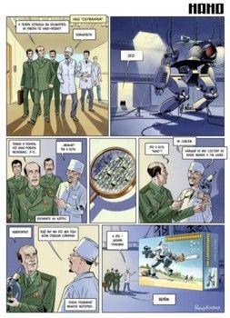 Зона комикса. Нано - МИР ФАНТАСТИКИ И ФЭНТЕЗИ
