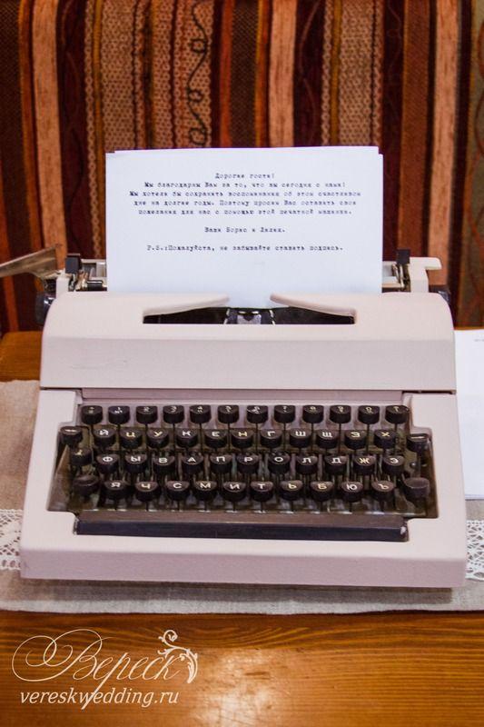 Печатная машинка для пожеланий.