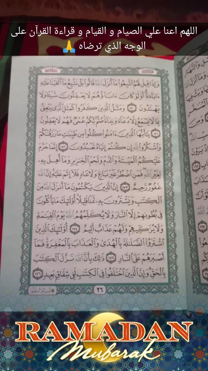 اللهم اعنا علي الصيام و القيام رمضان كريم سناب شات خواطر صباح الخير سنابات رمضانيات Snapchat Snapchat Ideas Relatable Quotes Ramadan Islamic Quotes