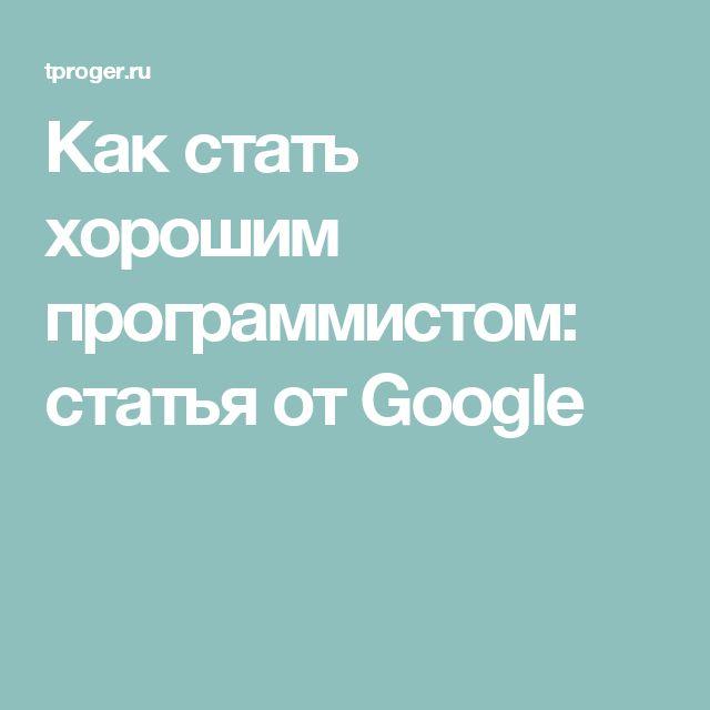 Как стать хорошим программистом: статья от Google