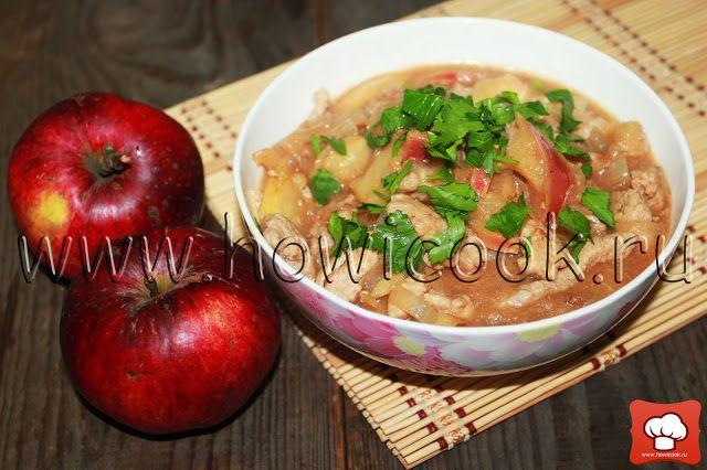 HowICook: Поджарка со свининой и яблоками