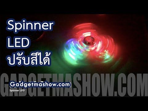 Fidget Spinner LED ⭕️ ไฟปรับ 4 ระดับ http://www.gadgetmashow.com/  Youtube: https://www.youtube.com/watch?v=YGwiCDYVcpY Vimeo: https://vimeo.com/222089118 Dailymotion: http://www.dailymotion.com/video/x5r3na6 https://www.facebook.com/GadGetMaShow