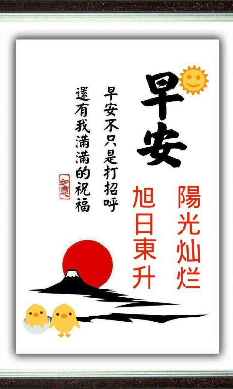 Good Morning For Chinese : Best good morning wishes in chinese images on pinterest
