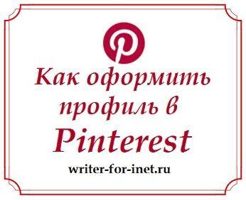 Инструкция для оформления личного профиля в Pinterest: как себя позиционировать для продвижения