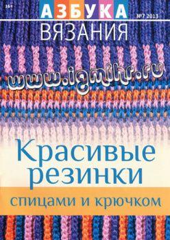 Азбука вязания № 7, 2013 Красивые резинки спицами и крючком