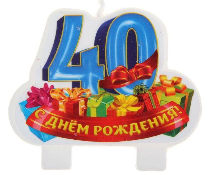 Открытка с днем рождения мужчине с юбилеем 40