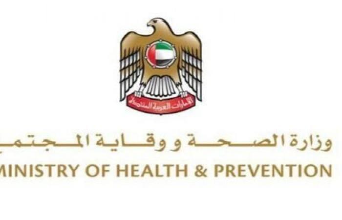 وظائف فرص وظيفية في وزارة الصحة ووقاية المجتمع في الامارات لعدة تخصصات Prevention Job