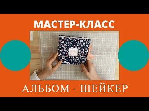 МАСТЕР👍//СКРАПБУКИНГ🔹АЛЬБОМ-ШЕЙКЕР🔹 - YouTube