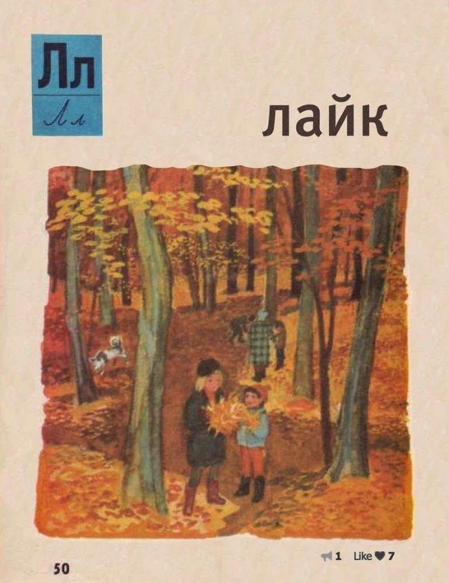 Новый русский букварь
