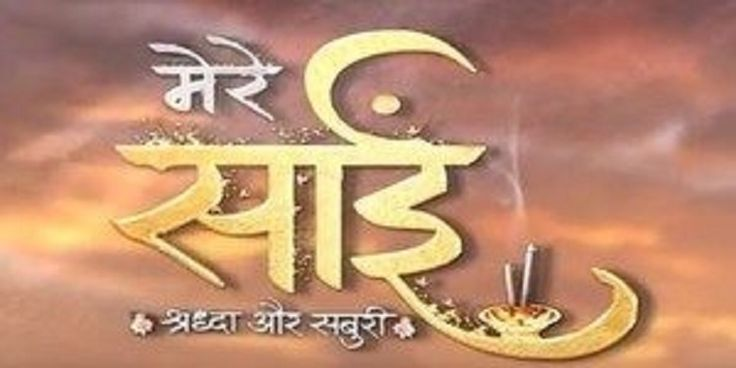 Mere Sai Watch Online on PlayKardo.TV Mon-Fri 7:30pm india time on Sony Tv. Click the link below for promos and more updates: http://www.playkardo.tv/watch-online/sony-tv/mere-sai/