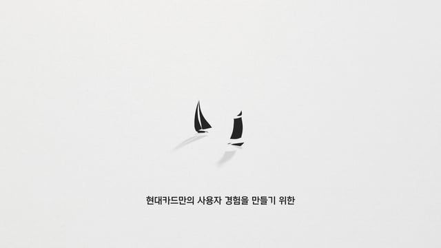Project: HyundaiCard UX Philoshphy Director: Jin-Cheol Jang Producer: Shawn Sound: ROIAUDIO