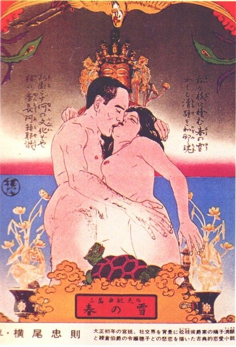 Tadanori Yokoo - 1965