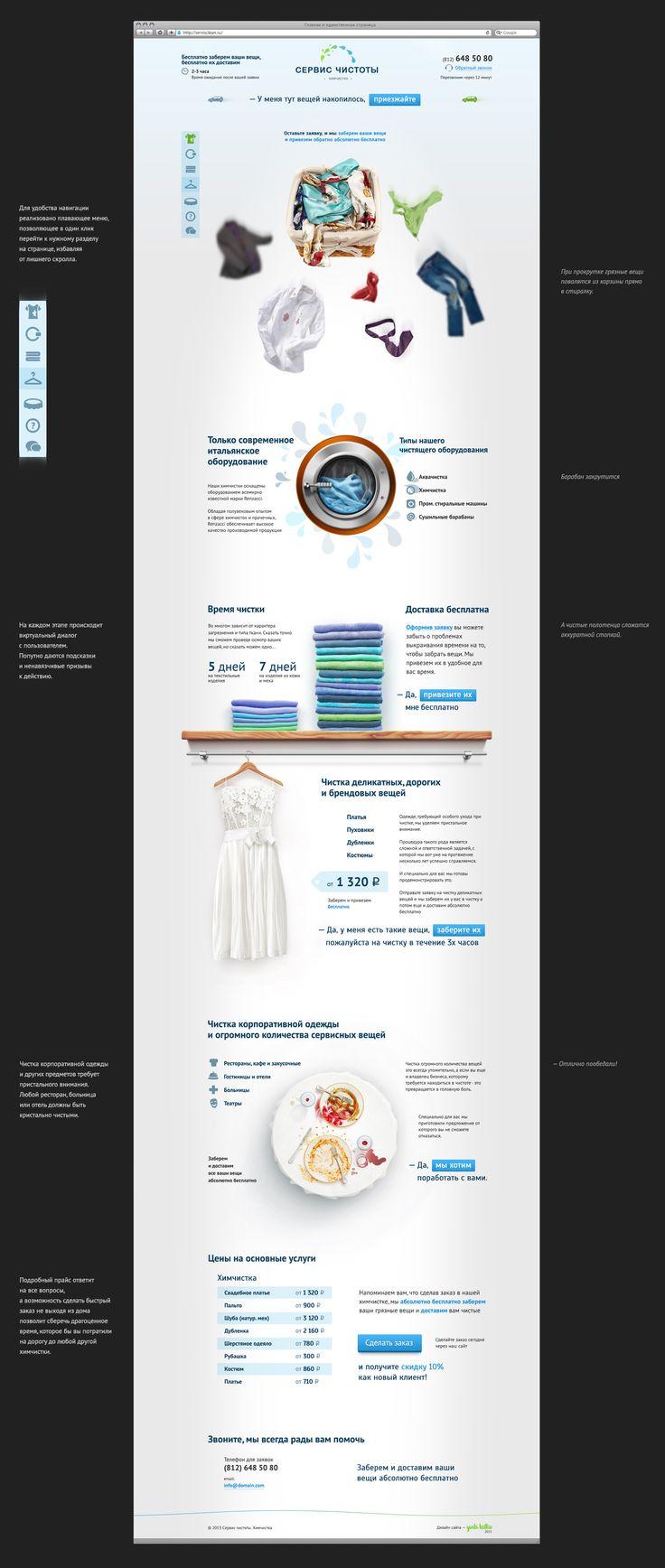 Концепция сайта для химчистки, Site © yurkikallio