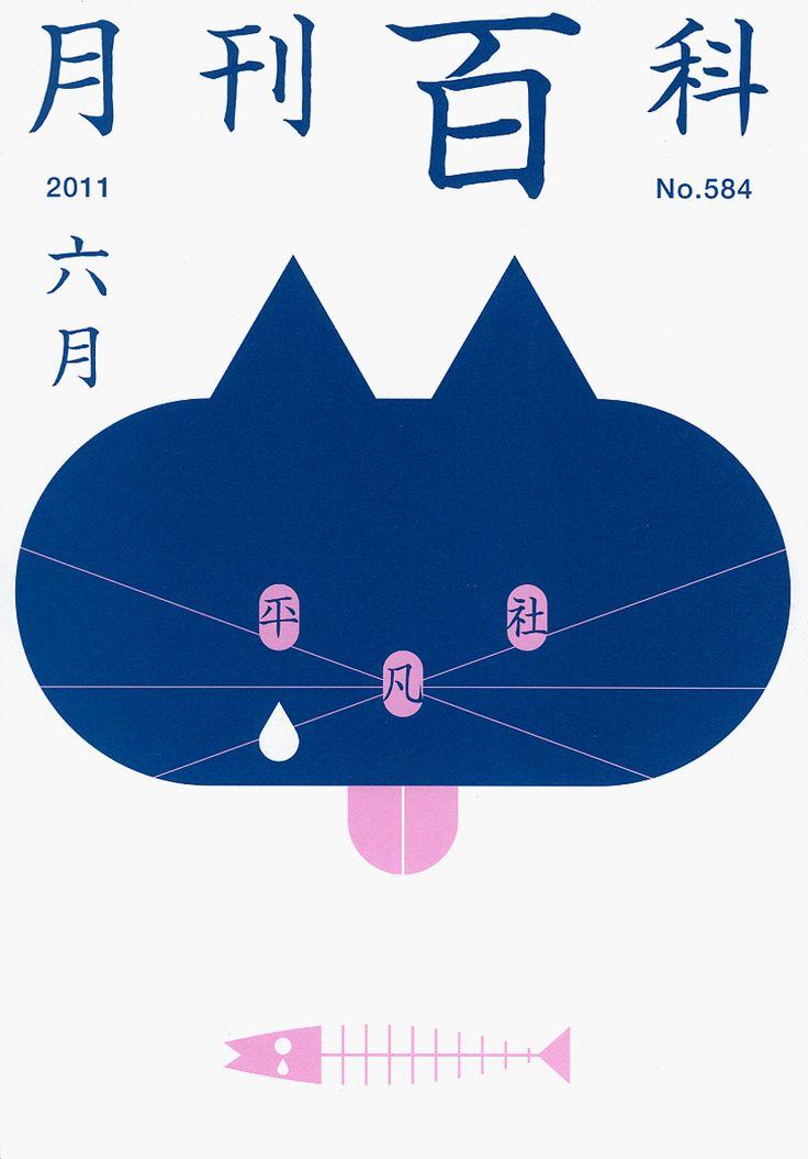 Japanese Magazine Cover: Monthly Encyclopedia, Neko Monthly. Kazunari Hattori. 2011