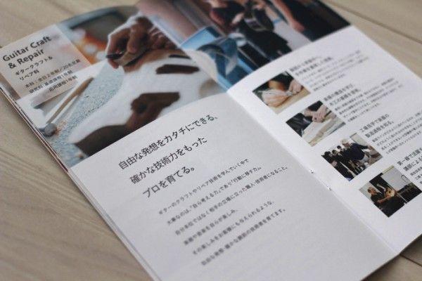 専門学校のパンフレットを縦長でデザイン   100人のデザイナー