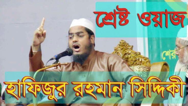 Hafizur Rahman Siddiki new Bangla waz 2017 নিজেও কাদলেন ও লক্ষ কোটি মানু...