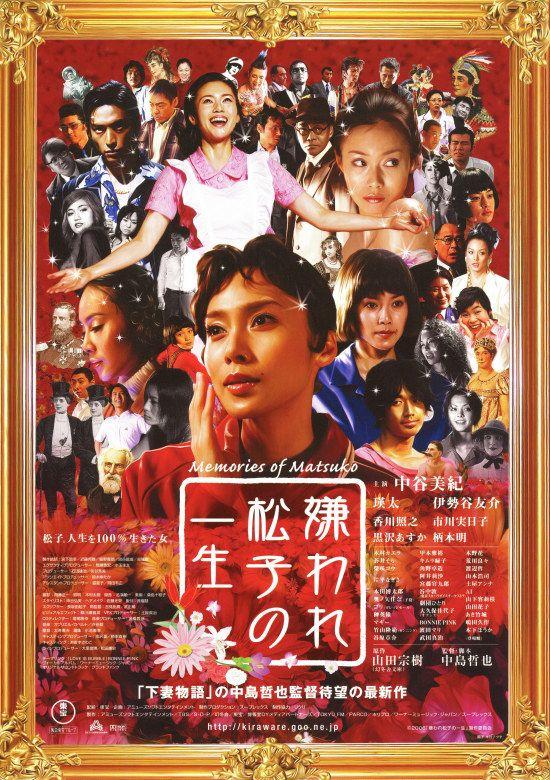 『下妻物語』の中島哲也監督が、山田宗樹の同名ベストセラー小説を映画化した異色のシンデレラストーリー。壮絶で不幸な日々を過ごしながらもハッピーな人生を目指して奮闘する、川尻松子の波乱万丈な生き様をつづる。