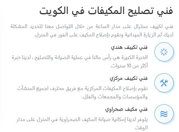 فني تكييف الكويت 1 Oio