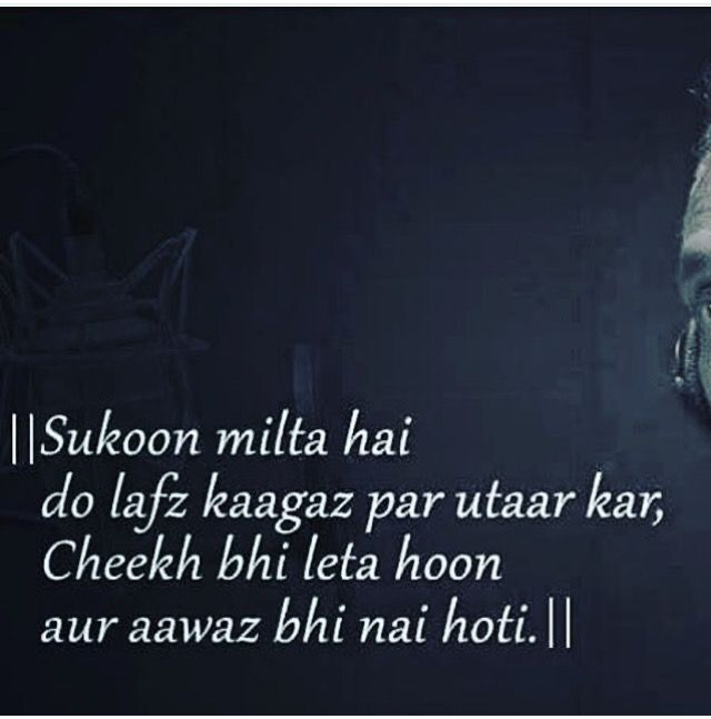 Cheekh bhi leta hoon aur awaaj bhi nahi hoti. Just love this one.