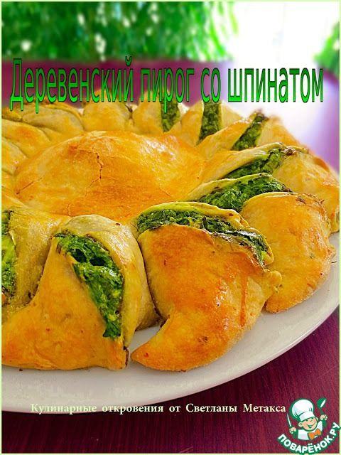 Деревенский пирог со шпинатом - кулинарный рецепт