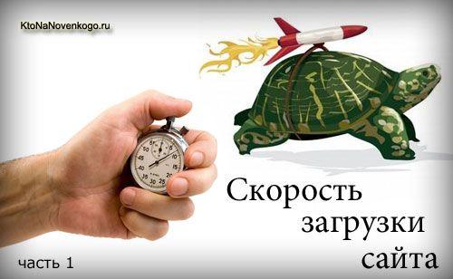 Скорость загрузки сайта— как ее измерить онлайн и увеличить с помощью Page Speed Insights от Google   KtoNaNovenkogo.ru - создание, продвижение и заработок на сайте