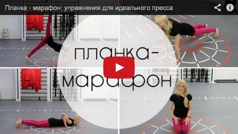 Планка - марафон: упражнения для идеального пресса  Планка - отличная поза для пресса и для усиления всего тела. Она  воздействует на прямую и косые мышцы пресса, также подключаются к работе мышцы ног и поясницы. Если вам надоело просто держать планку или вы уже можете делать это на протяжении минут, то попробуйте мой марафон! Обещаю, будет весело! :)  Вступить в эксклюзивный онлайн фитнес клуб Тело Мечты можно в любое время здесь - http://dreambody.club/moi-uslugi/  #DreamBodyClub