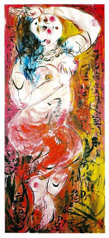 棟方志功(日本)<1903 - 1975>  Munakata Shiko(JPN)