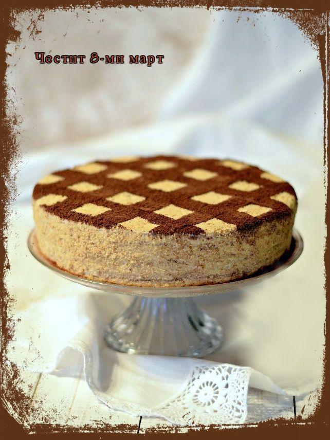 Вкусното ми Хоби със Страст и Любов: Торта с бисквитени блатове