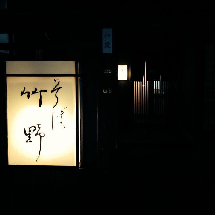 そば 竹野は新潟県にあります