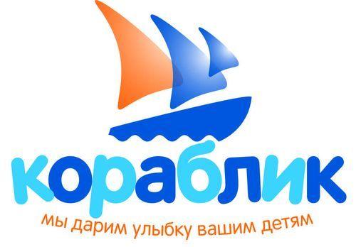 Лишь 2 дня. Кораблик промокод на скидку 40% на вещи для детей. #Промокоды #Кораблик #Berikod #скидки #акции