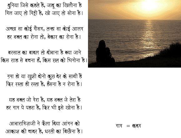 Dunia Ek Khilona:Nida Fazli,'Contemplations, Frustrations' Poems by Nida Fazli,Nida Fazali, Journey of life, achievements, worth, absurd, pointlessness of complaining, endless desires, enlightenment, India, Kavita, gita kavita, geeta kavita, geeta kavita, hindi sahitya, geeta kavya madhuri, gita kavita, Kavi, family, Rajiv krishna saxena, Hindi poems, kavita, poetry, Hindi poetry,Dunia Ek Khilona hindi poem by Nida Fazli,Best poems of Nida Fazli Poems Collection