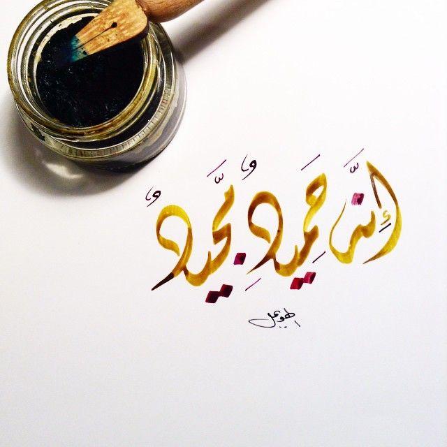 إنه حميد مَجِيدٌ #ديواني #خط-عربي #خط #مشق #مجسمات #نحت #رسم #ابداع #الخط-العربي…