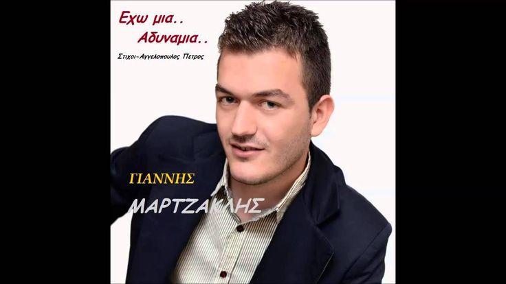 ΕΧΩ ΜΙΑ ΑΔΥΝΑΜΙΑ - ΓΙΑΝΝΗΣ ΜΑΡΤΖΑΚΛΗΣ