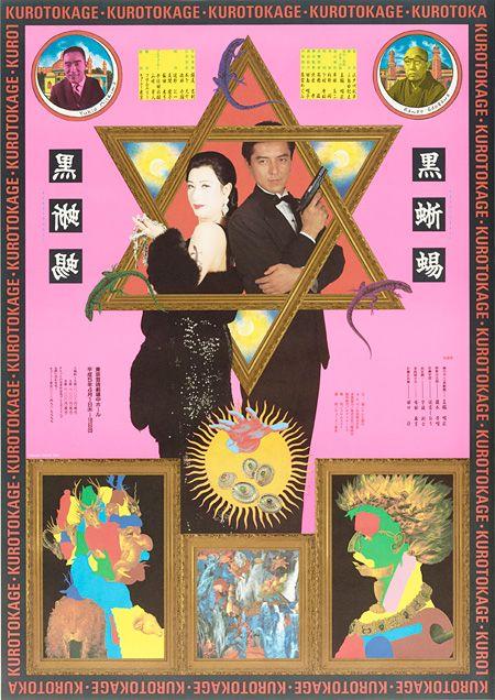 『黒蜥蜴(東京芸術劇場)』1993年 横尾忠則現代美術館蔵