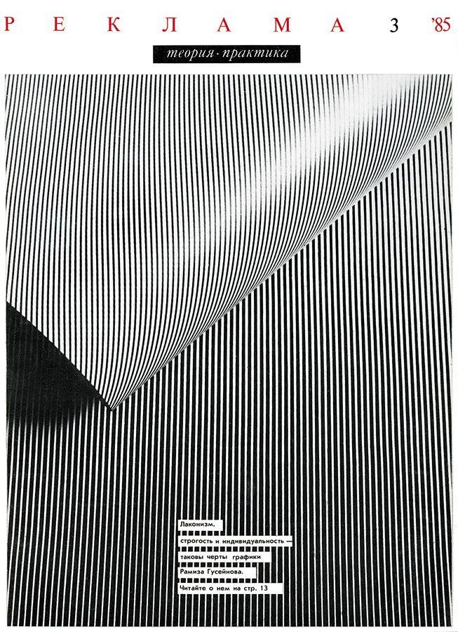 Журнал «Реклама». № 3, 1985. Обложка. Рамиз Гусейнов. 1985
