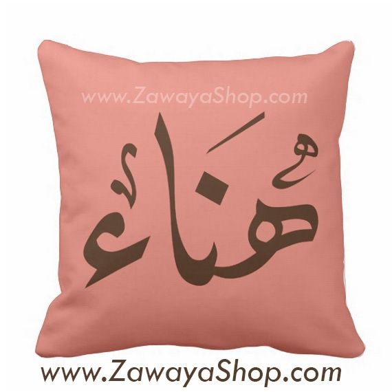 Brown Pink Customized Name Arabic Calligraphy Throw Off Pillow,monogrammed  Cushion Decorative Home Decor Accessories