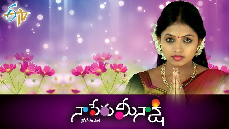 Naa Peru Meenakshi TV series is an interesting chemistry between a beautiful young girl belonging to a lower middle-class family, gives more importance to family relationships and sentiments and Radha Krishna Vanamali, successful businessman who is quite opposite to meenakshi.